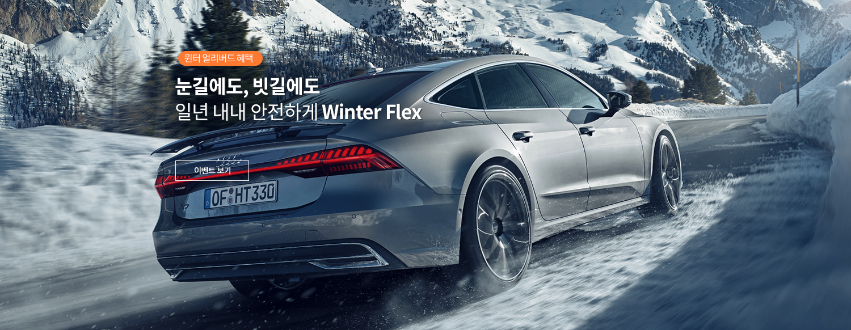 윈터 얼리버드 혜택, 안전 운전을 위한 Winter Flex