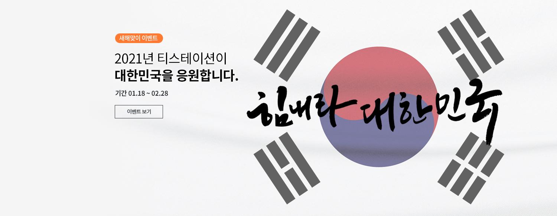 2021년 티스테이션이 대한민국을 응원합니다.